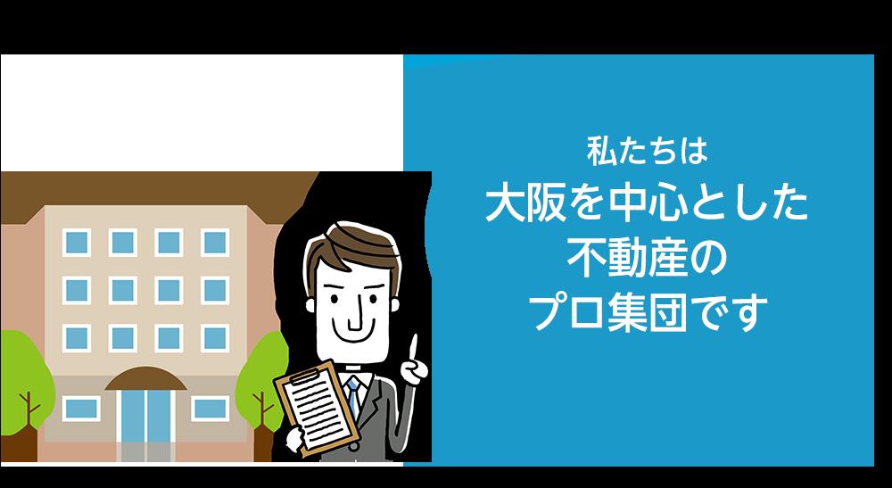 大阪中古マンション買取ステイワン
